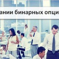 Компании для торговли бинарными опционами
