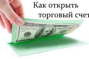 Открытие счета на бинарных опционах
