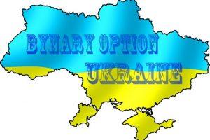Бинарные опционы в Украине