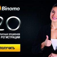 20 бесплатных сделок от Binomo