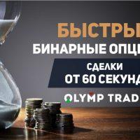 Олимп Трейд: регистрация и вход в личный кабинет