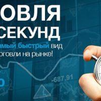 Опасности торговли бинарными опционами