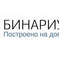 Торговля бинарными опционами на официальном сайте Бинариум