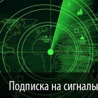 Программы для сигналов для бинарных опционов
