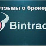 Отзывы о брокере BinTrader – развод или нет?