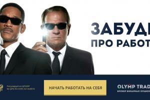 Торговля бинарными опционами на официальном сайте Олимп Трейд